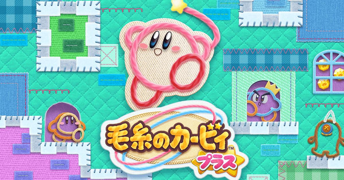 ニンテンドー3DSソフト「毛糸のカービィ プラス」発売!
