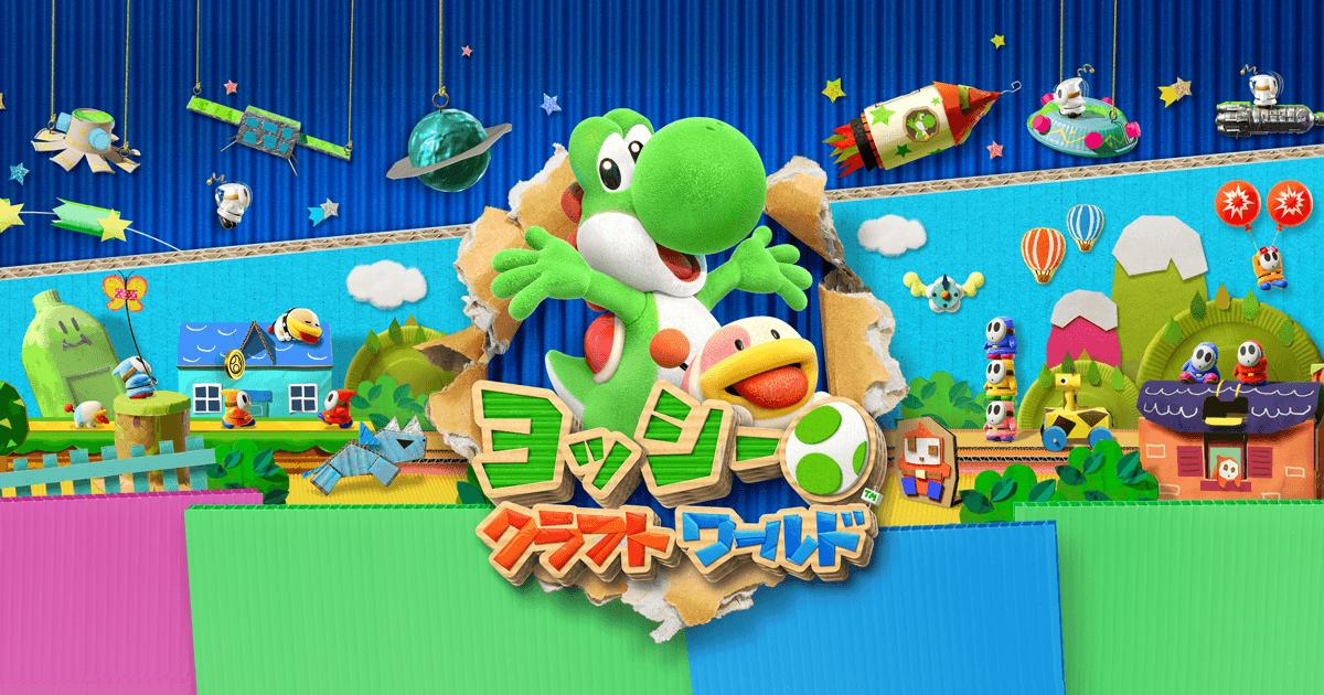 Nintendo Switchソフト「ヨッシークラフトワールド」発売!
